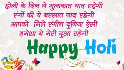 Happy Holi 2017 Shayari, Sms, Text Messages
