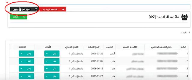كيفية تسجيل واضافة تلميذ جديد بسهولة على موقع amatti.education
