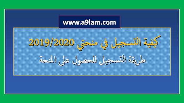 كيفية التسجيل في منحتي 2019/2020 - طريقة التسجيل للحصول على المنحة