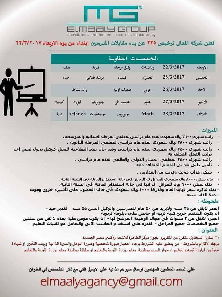 """جدول المقابلات لوظائف كبرى مدارس السعودية """" معلمين لجميع التخصصات """" وتستمر المقابلات ليوم 28 مارس 2017"""