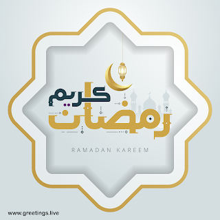 Ramadan kareem wishes images arabic calligraphy