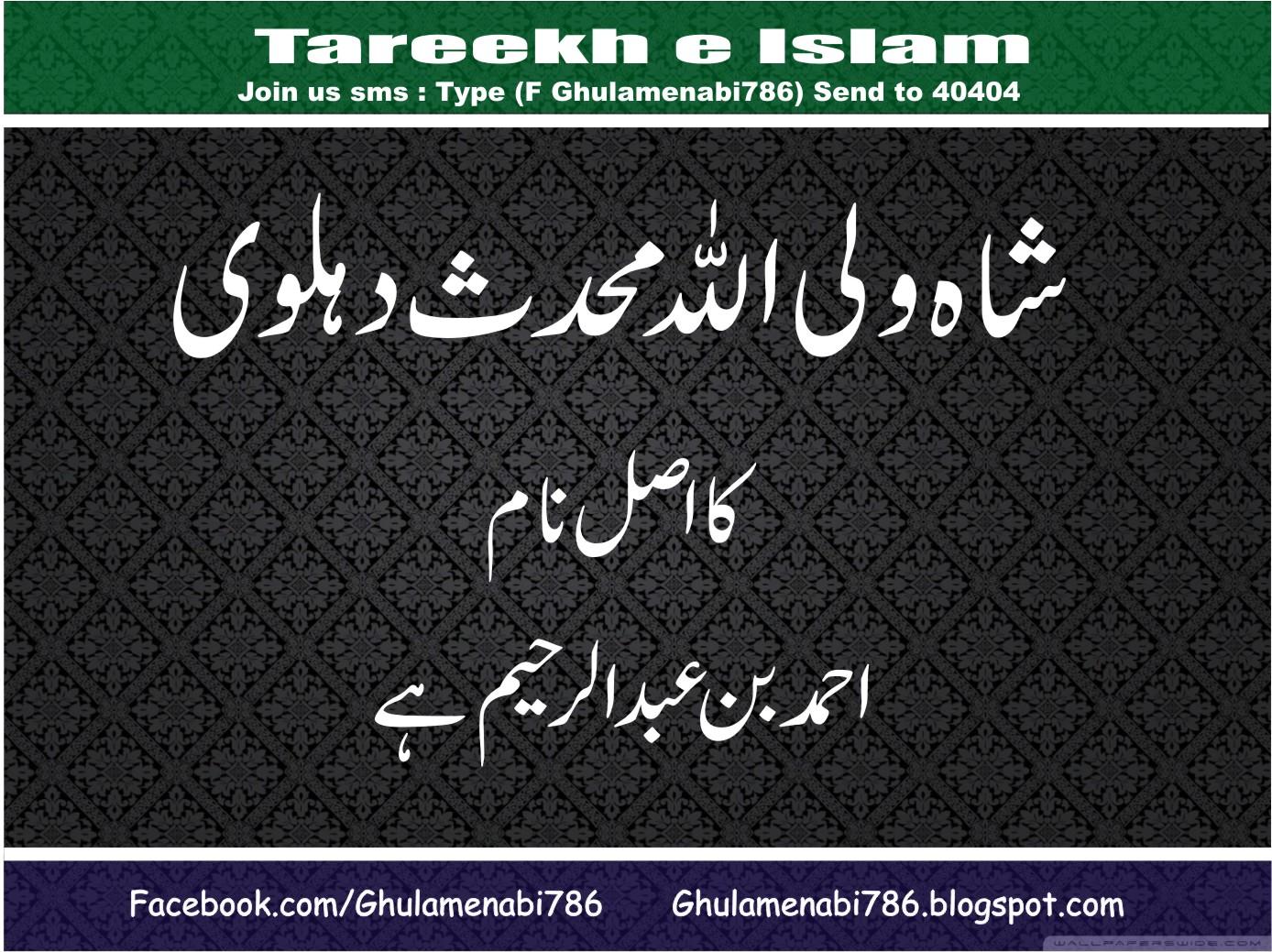 Futuhul Ghaib Ebook