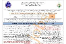 فتح باب دورات الاطفاء لكافة الكويتيين  من 8/31 لغاية 2018/9/12