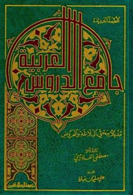 جامع الدروس العربية مذيلاً ببحثي البلاغة والعروض - مصطفى الغلاييني , pdf