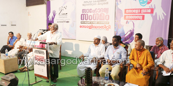 News, Kerala, Kasargod, Municipal conference hall, N.A Nellikkunnu, Campaign, Solidarity, SIO, 'Mutual friendship essential for fascist resistance'.