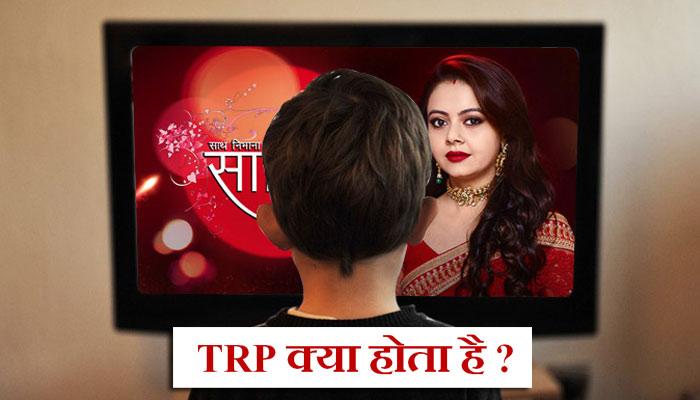 TRP kya hota hai? TRP full form in Hindi