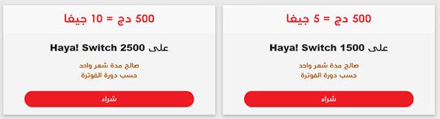 """حصريا: أوريدو تطلق عروضها الجديدة """"Ooredoo Haya Switch"""" يوتيوب مجاني"""