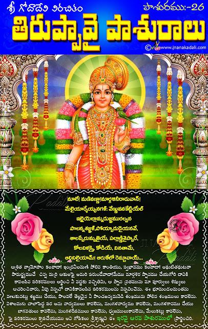 Telugu Thiruppavai paasuraalu-26th thiruppavai paasuraalu, telugu thiruppavai pdf free dowlnoad