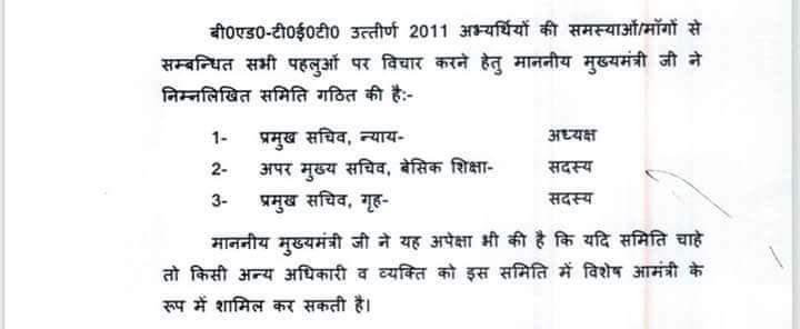 बीएड-टीईटी 2011 के मामले में समस्याओं/ मांगों के सभी पहलुओं पर विचार करने हेतु गठित कमेटी के सदस्यों की सूची