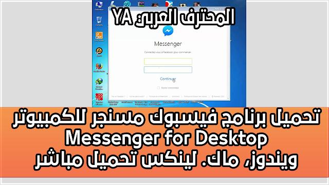تحميل برنامج فيسبوك مسنجر للكمبيوتر Messenger for Desktop (ويندوز، ماك. لينكس)، تحميل مباشر