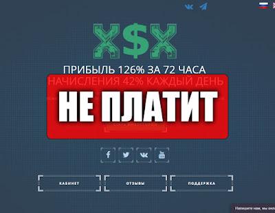 Скриншоты выплат с хайпа xsx.store