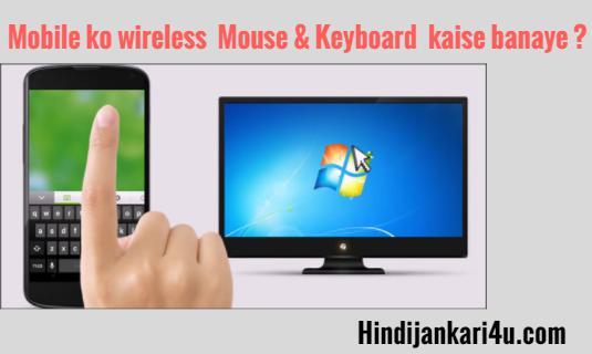 wireless Mouse & Keyboard kaise banaye ?