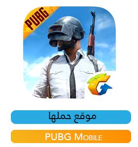 تحميل لعبة ببجي موبايل Download PUBG Mobile على هواتف الاندرويد و الابل