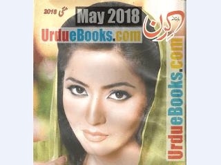 Kiran Digest May 2018 pdf