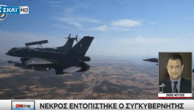 Η ανακοίνωση του ΓΕΑ για την τραγωδία με το πολεμικό αεροσκάφος (video)