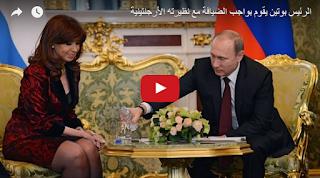 بالفيديو الرئيس بوتين يقوم بواجب الضيافه مع نظريته الارجنتينيه