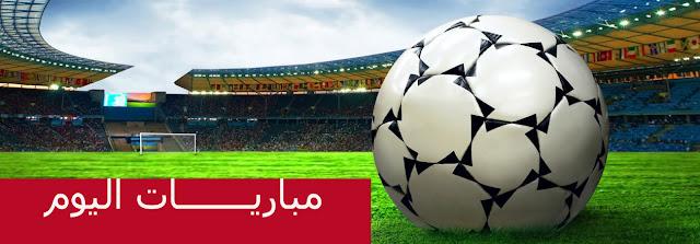 موعد مباريات اليوم الاثنين 14-1-2019 في البطولات العالمية والعربية .
