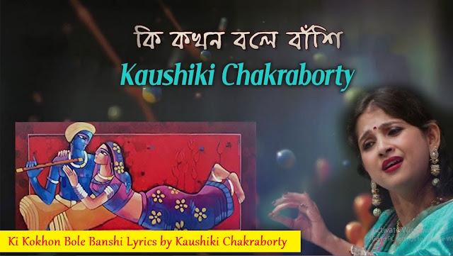Ki Kokhon Bole Banshi Lyrics