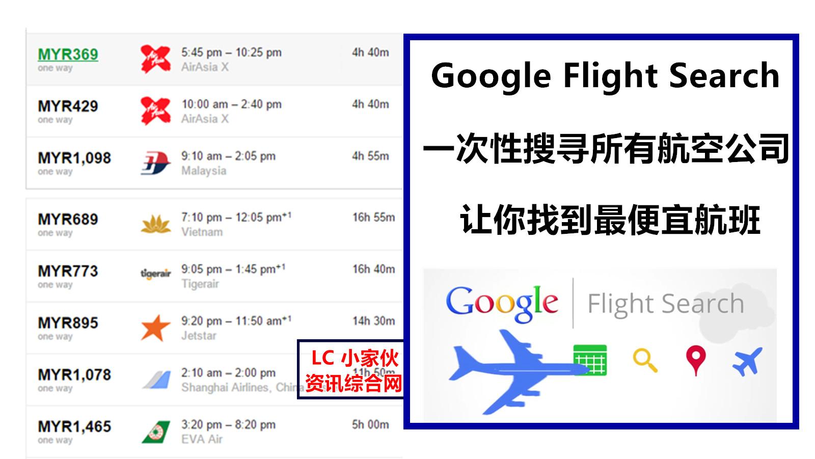 【買機票前必看~】 Google Flight讓你一次查看所有航空公司機票 + 便宜機票!太方便了!