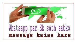 Ek sath whatsapp par sabhi friends ko message kaise kare