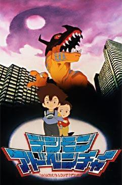 Digimon Adventure BD [MOVIE]
