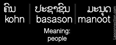 Lao word of the day:  synonyms for people - written in Lao and English