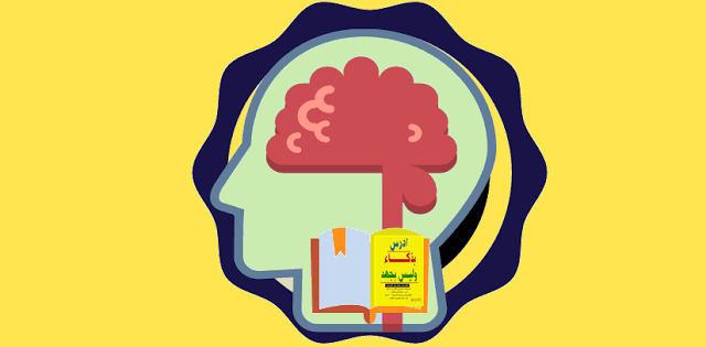 كتاب ادرس بذكاء وليس بجهد