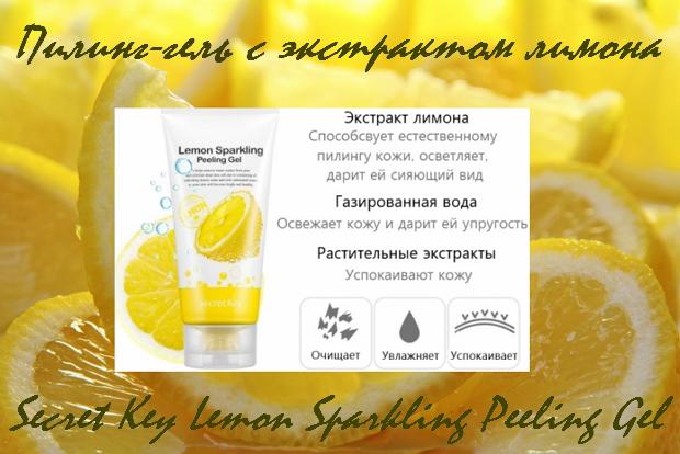 Пилинг-гель (скатка) с экстрактом лимона