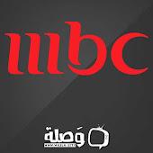 قناة MBC بث مباشر