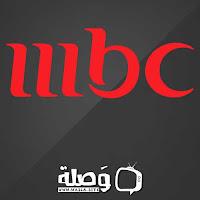 قناة mbc 1 بث مباشر