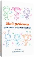 Шереметева Галина. Мой ребенок растет счастливым