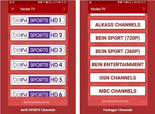 الاصدار الاخير من تطبيق ياسين تيفي Yacine tv لمشاهدة القنوات ببث حي ومباشرة