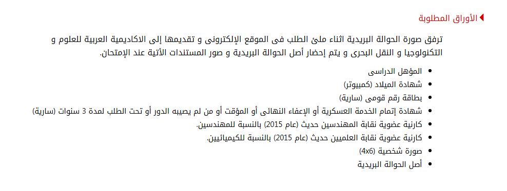 """وظائف سكك حديد مصر للمؤهلات العليا والدبلومات اعلانات """"1 - 2 - 3 """"ومواعيد الاختبارات على الانترنت"""