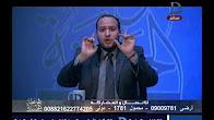 """برنامج الموعظة الحسنة مع الشيخ """"اسلام النواوي"""" حلقة 4-8-2017"""