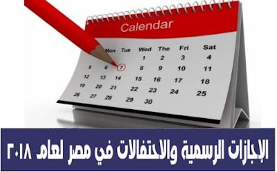 تعرف على جميع الاجازات والعطلات الرسمية في مصر 2018