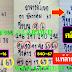 มาแล้ว...เลขเด็ดงวดนี้ 2-3ตัวตรงๆหวยทำมือ อาจารย์แขกให้โชค งวดวันที่16/12/61
