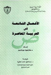 حمل كتاب الأفعال الشائعة في العربية المعاصرة - هارتموت بوبتسين