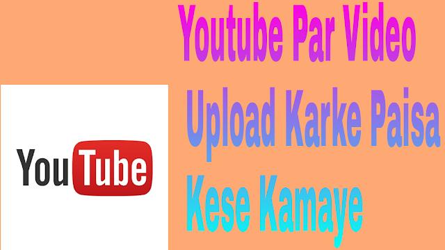 Youtube-Par-Video-Upload-Karke-Paisa-Kese-Kamaye-Jaaniye-Hindi-Me