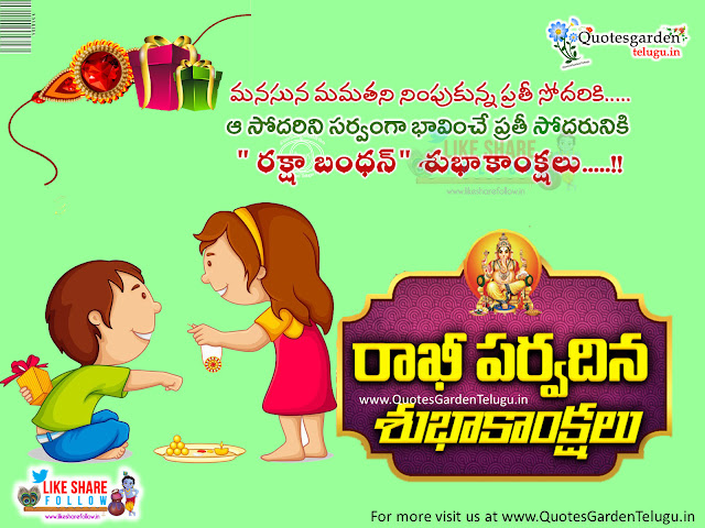 Best Telugu Rakhipurnima Quotes Greetings sms Images