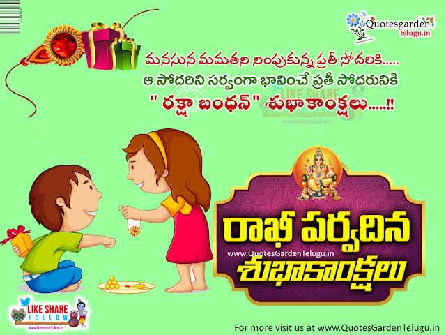 Best Telugu Rakhipurnima Quotes Greetings sms Images