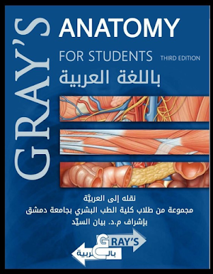 كتاب Gary's Anatomy باللغة العربية  - Grays Anatomy Review - Abrahams, Peter H