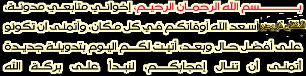 شهادة وفاة عمر الشريف تكشف حقيقة ديانته مسلم و حالته الإجتماعية أعزب المفتش كرومبو