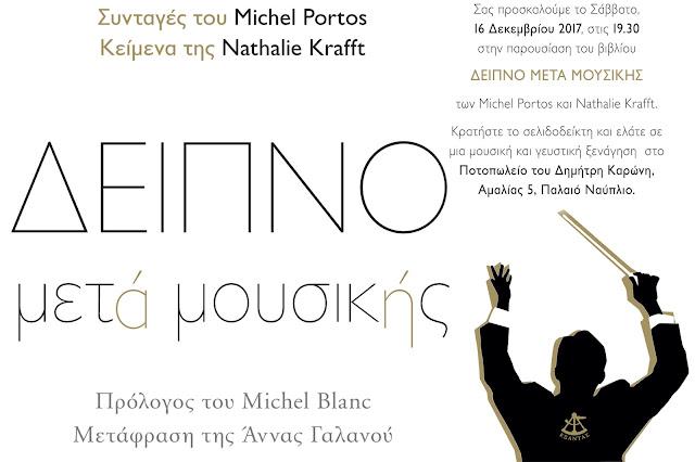 """Παρουσίαση βιβλίου: """"Δείπνο μετά μουσικής""""  στο Ποτοπωλείο του Δημήτρη Καρώνη στο Ναύπλιο"""