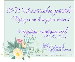 http://kreativartshopp.blogspot.ru/2018/03/blog-post_17.html
