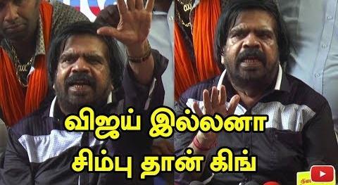 If No Vijay, Simbu would be the King! – TR