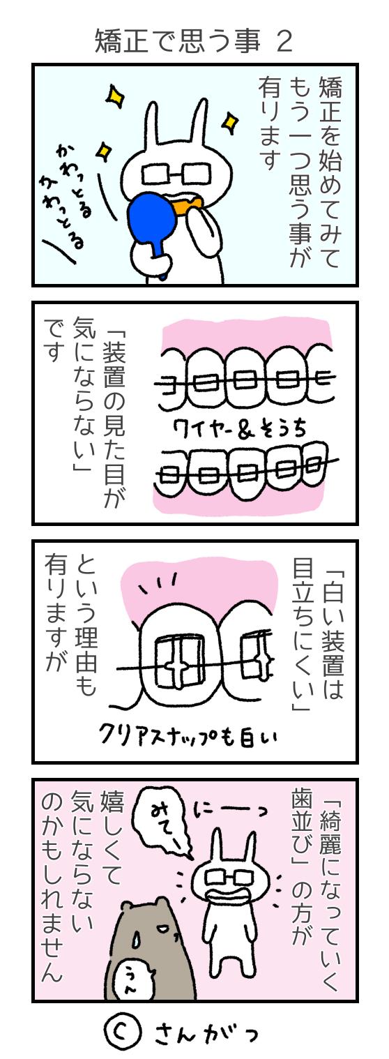 歯科矯正の漫画 24 「歯科矯正で思うこと編」