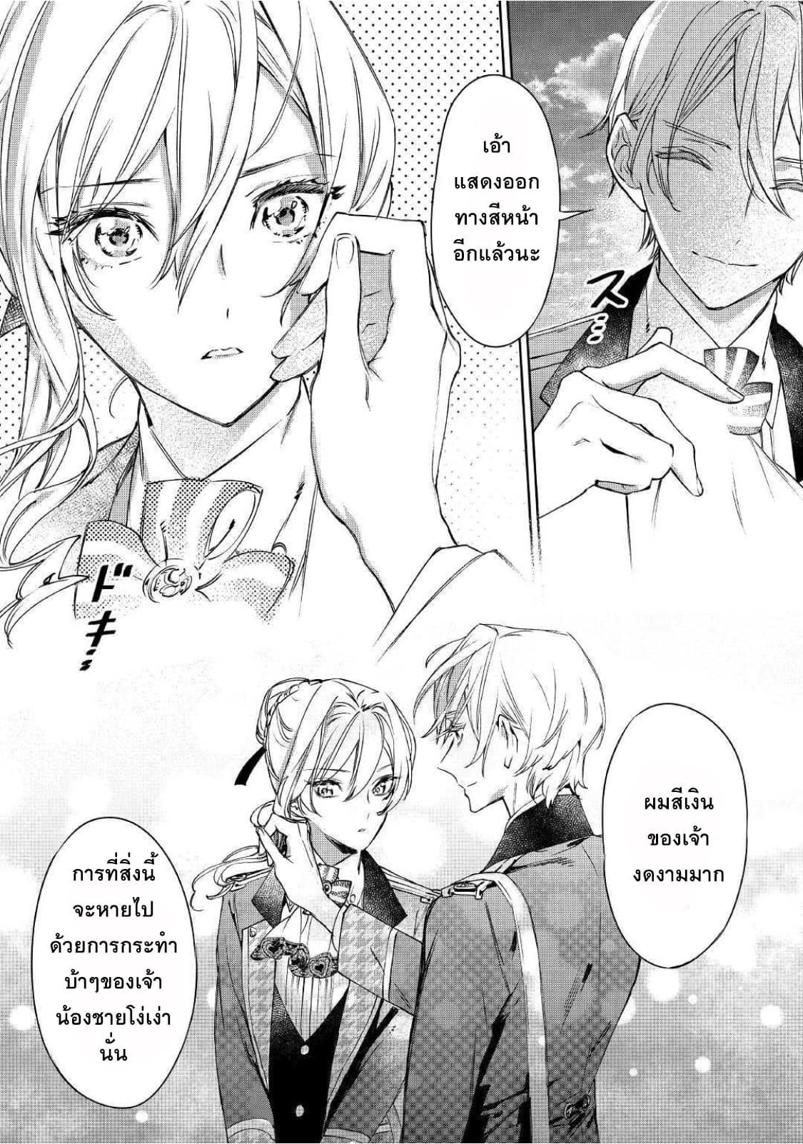 อ่านการ์ตูน Saigo ni Hitotsu Dake Onengai Shitemo Yoroshii Deshouka ตอนที่ 3 หน้าที่ 18