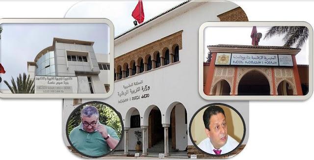 أكاديمية التعليم باكادير: الإصرار على الاستمرار في شغل سكن إداري أمام تطبيق الإجراءات الإدارية والقانونية