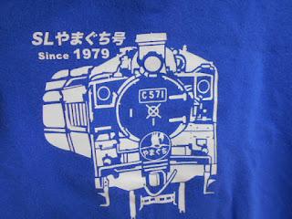 SLやまぐち号のプリント1975