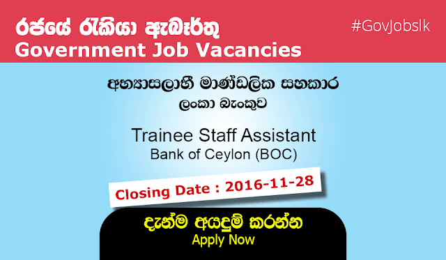 Sri Lankan Government Job Vacancies at Bank of Ceylon (BOC) - Trainee Staff Assistant. ලංකා බැංකුවේ රැකියා ඇබෑර්තු.